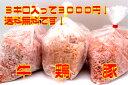 豚ひき肉 鶏ひき肉 牛ひき肉 1キロが3種類冷凍 挽肉 国産
