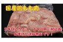 国産 鶏もも肉 冷凍 送料無料 2キロ入り 業務用 鶏もも 唐揚げ