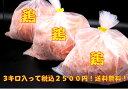 鶏ひき肉 送料無料 訳あり 国産 鶏モモ 鶏むね 鶏肉 つく