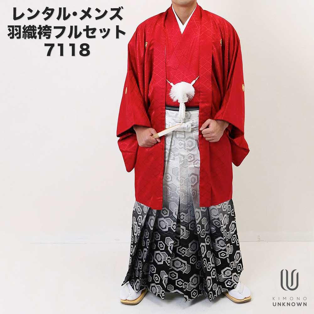 【レンタル】【成人式】安心の最大1ヶ月レンタル可能|男性用レンタル紋付き袴フルセット-7118