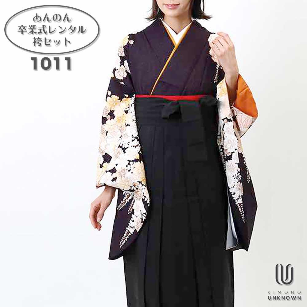 【レンタル】 ポイント20倍 【往復送料無料】卒業式レンタル袴フルセット-1011