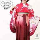 【レンタル】 ポイント20倍 【往復送料無料】卒業式レンタル袴フルセット-1937