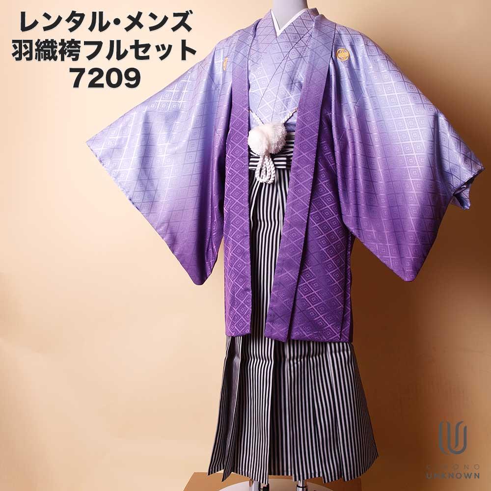 【レンタル】【成人式】安心の最大1ヶ月レンタル可能 男性用レンタル紋付き袴フルセット-7209