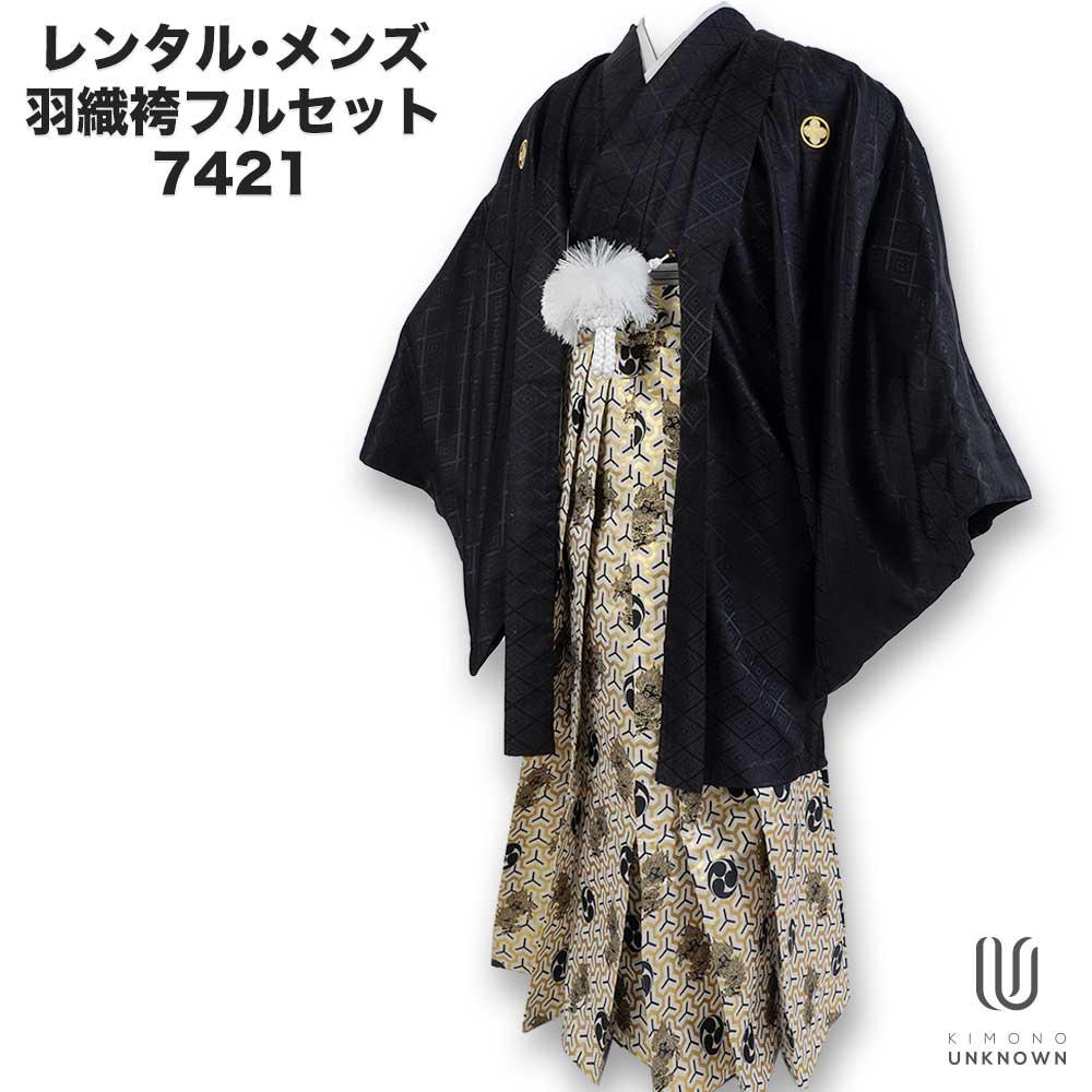 【レンタル】【成人式】安心の最大1ヶ月レンタル可能 男性用レンタル紋付き袴フルセット-7421