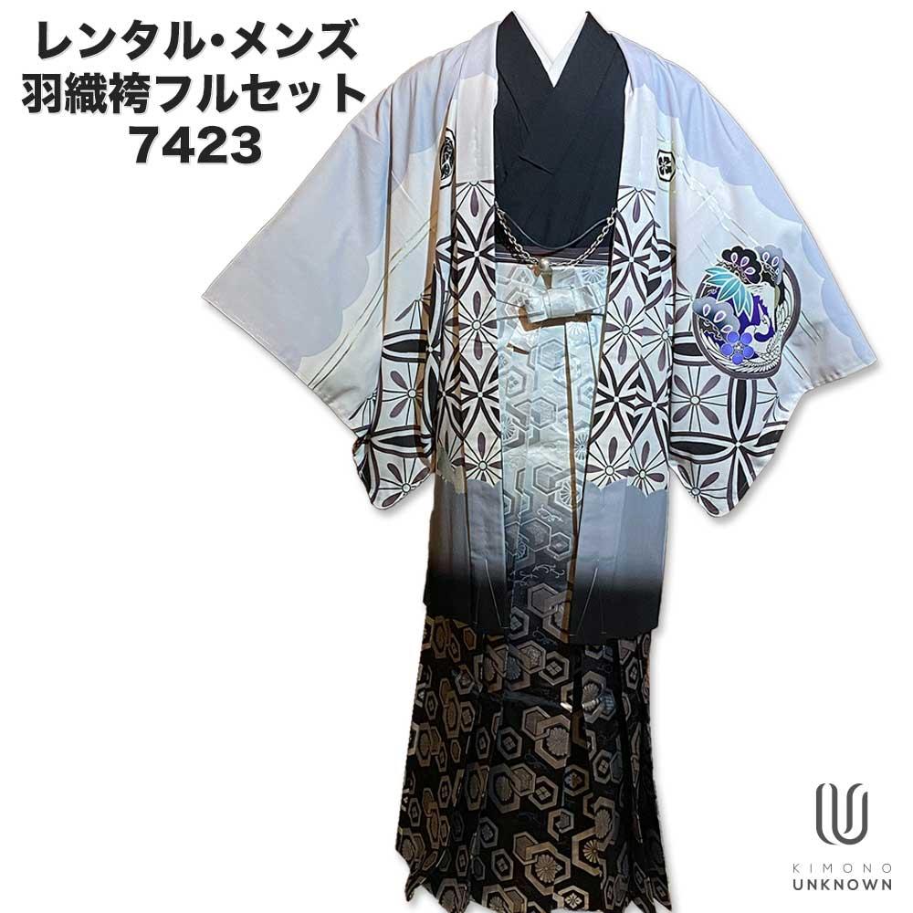 【レンタル】【成人式】安心の最大1ヶ月レンタル可能 男性用レンタル紋付き袴フルセット-7423