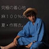 「作務衣・甚平」究極の着心地、麻100%の夏・作務衣