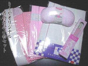 着物着付用の小物10点セットです。Sサイズ・Lサイズは200円(税別)加算となります【衿芯 前板 ...