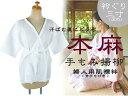 本麻楊柳肌襦袢/家庭で洗える麻 夏物 和装下着 肌襦袢 楊柳 着物肌着
