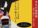 【送料無料】きものキーパー 3枚セット 防虫・防カビ・抗酸化・防水に効果のあるきものキーパー...
