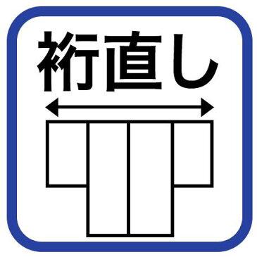 リサイクル着物裄直し【弊店お買上リサイクル着物のみ対応】