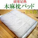 本麻100% 本麻枕パッド43×63cm、35×50cm枕に...