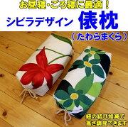 シビラデザイン ごつごつ タワラマクラ
