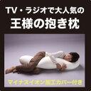 送料無料 王様の抱き枕寝心地抜群の抱き枕です。腰痛の方、妊婦さんにもおすすめです。王様の夢枕 だきまくら ダキマクラ マイクロビーズ抱き枕