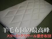 ミックス 敷き布団 シングル ウールベッドパッド ウールベッドバット
