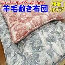 増量タイプ ウール敷き布団 日本製シングルサイズ 100×200cm 3,5kg羊毛敷き布団 羊毛布団 ウール布団 羊毛敷きパッド ウール敷きパッド ウールベッドパッド ウールベッドバット ペガサスダウンウール ウールパッド