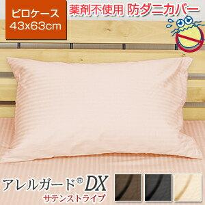 薬剤を一切使わない高密度生地防ダニピロケースダニ通過0!ダニを一切通さない枕カバーです。ア...