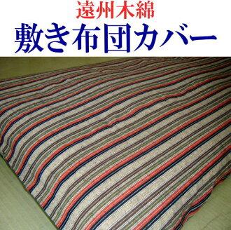 Enshū 棉床墊蓋單 105 x 205 釐米床墊單蓋單被套床上用品蓋單一尺寸遠州棉花蓋棉被褥被褥蓋被褥蓋床單裹著布床墊被套