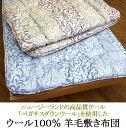 増量タイプ ウール敷き布団 日本製ダブルサイズ 140×200cm 5...