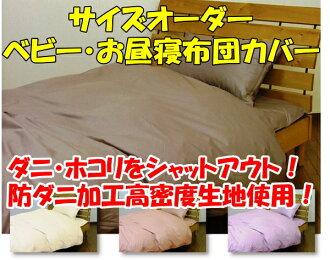 嬰兒枕頭&是對午睡被褥的枕頭的東西而言正好的尺寸,并且縫製是做的防虱子加工布料枕套高密度編織,并且停止虱子的闖入!被覆蓋午睡被褥覆蓋物午睡被褥枕套嬰兒被褥嬰兒被褥嬰兒枕頭午睡枕頭枕套枕頭