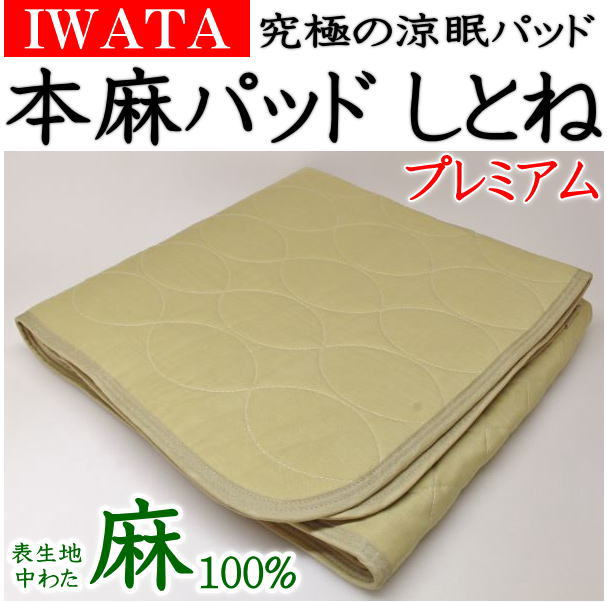寝具, ベッドパッド・敷きパッド IWATA iwata IWATA q Q