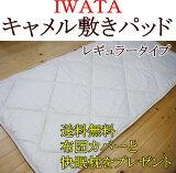 IWATA キャメル敷きパッドセミダブルサイズ レギュラータイプ送料、代引き手数料無料!布団カバーと快眠枕をプレゼント!iwataキャメル敷きパッド キャメル敷きパット キャメル敷き布団 キャメルパッド イワタキャメル敷きパッド らくだ