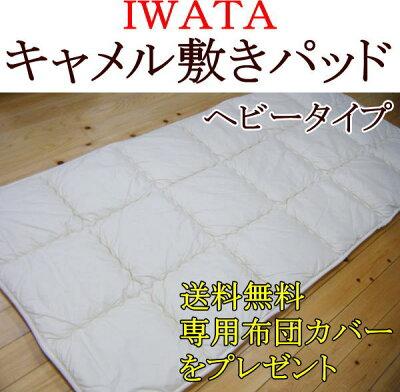 敷布団 高級 高品質 快適 おすすめ 人気 IWATA イワタ