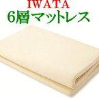 IWATA6層マットシングルサイズ寝返りしやすい適度な硬さで体圧をバランス良く分散します。イワタマットレスイワタシスマットiwata6層マットレスシングル6層マットイワタイワタ岩田磐田iwataマットレススィスマットSixMatt