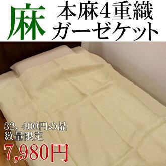 M.四 gaseket 單 140 x 200 釐米是床上用品