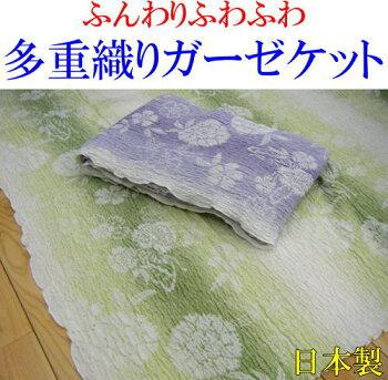 シングル多重織ガーゼケット安全安心の日本製ガーゼケットです。通気性や放湿性が高いから夏でも快適、冬は羽毛布団の中に入れると、大変暖か。