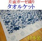 シングルタオルケットガーゼ織り安全安心の日本製タオルケットです。sannaigaiの商品だから、品質・仕立ても確かな品です。涼しげで上品な色合い。ガーゼケットタオルガーゼケットタオルケット夏の掛け布団シングルタオルケット2重織りケット
