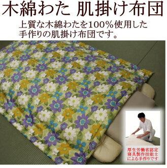 棉花吐絮皮膚安慰國王的大小枕頭和床墊是單獨出售。 相關搜索︰ 薄蒲團夏天保惠師棉花棉被棉被褥純綿皮膚布樂團夏季羽絨被安慰被子貓羽絨被 · 沃爾科特 · 布