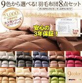 グースダウン 羽毛布団8点セットセミダブルサイズ必要な物が全て揃う便利なフトンセット。和タイプ、ベッドタイプよりお好みのセットをお選び下さい。羽毛布団セット 布団セット 羽毛セット 羽毛羊毛セット 羽毛8点セット ふとんセット
