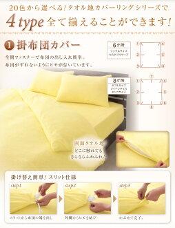 毛巾被套女王大小毛巾織物被子蓋季節使用。 愉快的軟感覺弄髒工具封面想出汗太多夏天、 冬天去床上邊緣不覺得