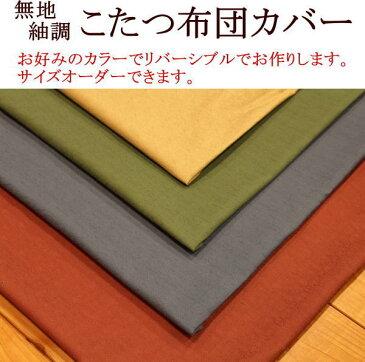 無地紬調 こたつ布団カバー長方形 150×200cmサイズオーダーを希望される場合は、選択肢よりお好みのサイズをご指定下さい。コタツカバー 無地 長方形こたつカバー こたつ掛け布団カバー こたつカバー正方形 こたつカバー無地
