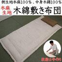 本麻生地 木綿敷き布団ワイドキングサイズ 200×200cm関連ワード...