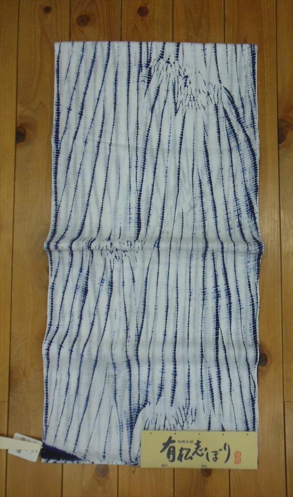 純白に藍色の竜巻絞りが眩しい!スーパーキングサイズ別誂お仕立て付き有松絞りゆかた反物。仕立て代込みのお値段です。有松志ぼり 有松しぼり 有松絞りyukasi7177-0020:眠りの森 たんごや