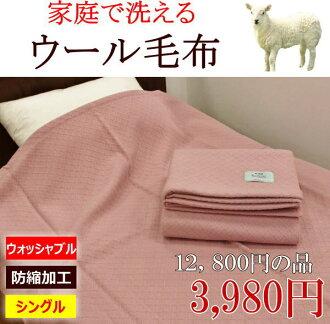 是能在家庭洗的羊毛毯子單人尺寸東亞紡織的最高級的純毛毯子。有信心推薦。 能洗滌單人羊毛毯子單人尺寸羊毛毯子最高級毯子moufu ramumoufuuosshaburu毯子的毯子