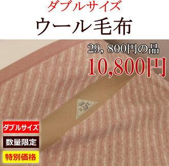是高級的羊毛毯子雙尺寸東亞紡織的最高級的純毛毯子。 用數量限定特別價格提供雙羊毛毯子雙尺寸純毛毯子最高級毯子moufuhitsuji毯子東亞紡織的毯子Toa毯子羊羔毛美利奴羊毛