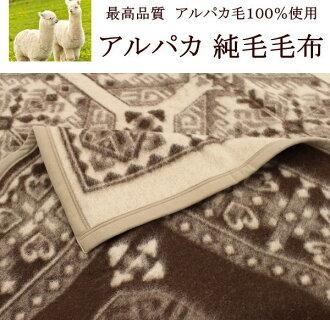 是羊駝毛保費毛毯大小西川最好一條毯子。 自信,被建議。 單羊駝毯羊駝毛毛毯有人西川羊駝毯子毛毯的西川單長尺寸毛毯最好毛毯的單一尺寸