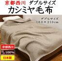 最高級 カシミヤ毛布ダブルサイズ180×210cm京都西川の最高級の純毛毛布です。ダブルカシミヤ毛布 カシミア毛布 最高級毛布  もうふ ウール毛布 西川の毛布 毛布西川 ダブルルサイズ毛布 獣毛毛布 ブランケット ダブル