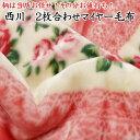 西川2枚合わせマイヤー毛布シングル 140×200cm衿付きふっくら約1,8kg2枚合わせムートン調マイヤー毛布泉大津シングルサイズ140×200cmブランケットボリューム西川毛布アクリルポリエステル