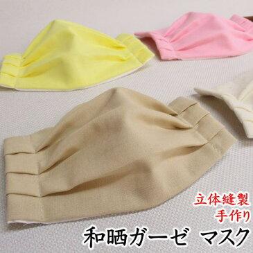 和晒ガーゼ マスク 4枚セット大人用 約9cm×17cm 日本製耳に掛けるゴムは付いていません関連ワード ますく mask 3重縫製 ガーゼ 手作り 無地カラー ハンドメイド 在庫あり 洗える コロナ 花粉 風邪