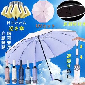 2020夏新作 逆さ傘 折りたたみ 日傘 UVカット 逆戻り防止 自動開閉 10本骨 裏張り 反射材付き レディース メンズ ビジネス 遮光遮熱 紳士用 逆向き 晴雨兼用傘