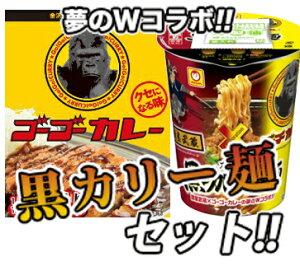 期間限定!夢のWコラボ!!【送料無料!】ゴーゴーカレー×黒カリー麺セット