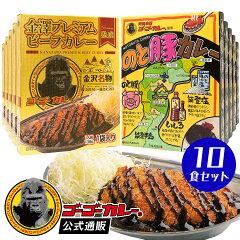 ゴーゴーカレーレトルト金澤プレミアムビーフカレー&のと豚カレー10食箱セット