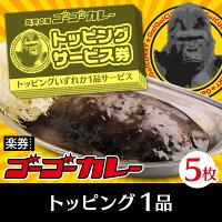 【楽券】ゴーゴーカレートッピング1品券200円5枚
