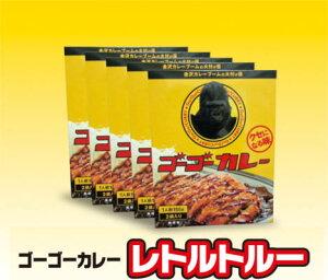 クセになる味!金沢カレーブームの火付け役! ゴーゴーカレー レトルトカレールーセット1 (10食...