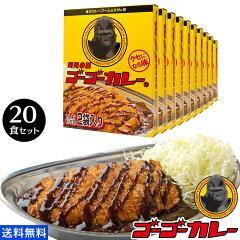 ゴーゴーカレーレトルトカレー10箱20食セット