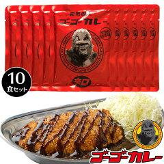 ゴーゴーカレーレトルト辛口10食セットカレーレトルトカレー食品送料無料2000円ポッキリ