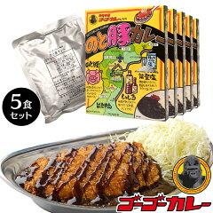 ゴーゴーカレーレトルト金沢カリー1食化粧箱入りレトルトカレーメール便ポイント消化